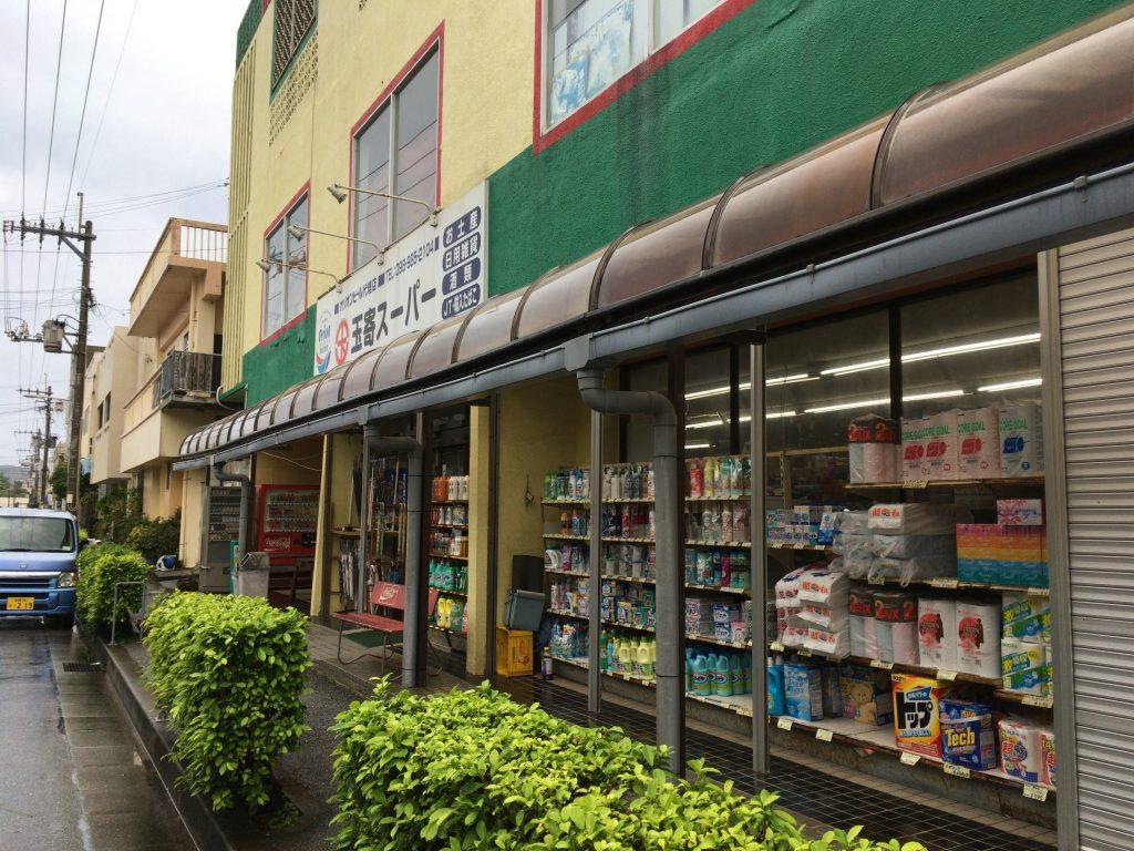 こちらは玉寄スーパー。離島のスーパー(商店)には味がある