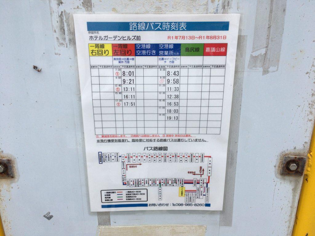 時刻表はこんな感じ。乗り過ごしたら大変だ