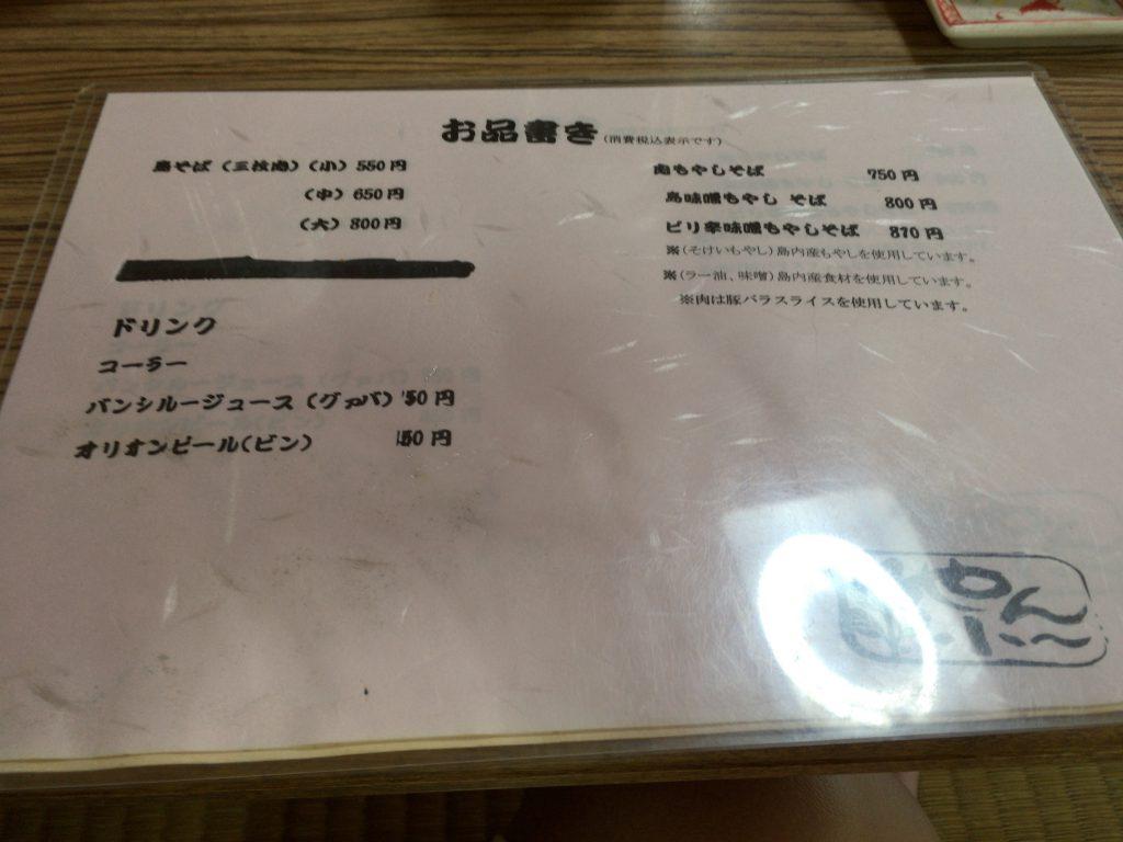 「やん小~」のメニュー。沖縄そば専門店である