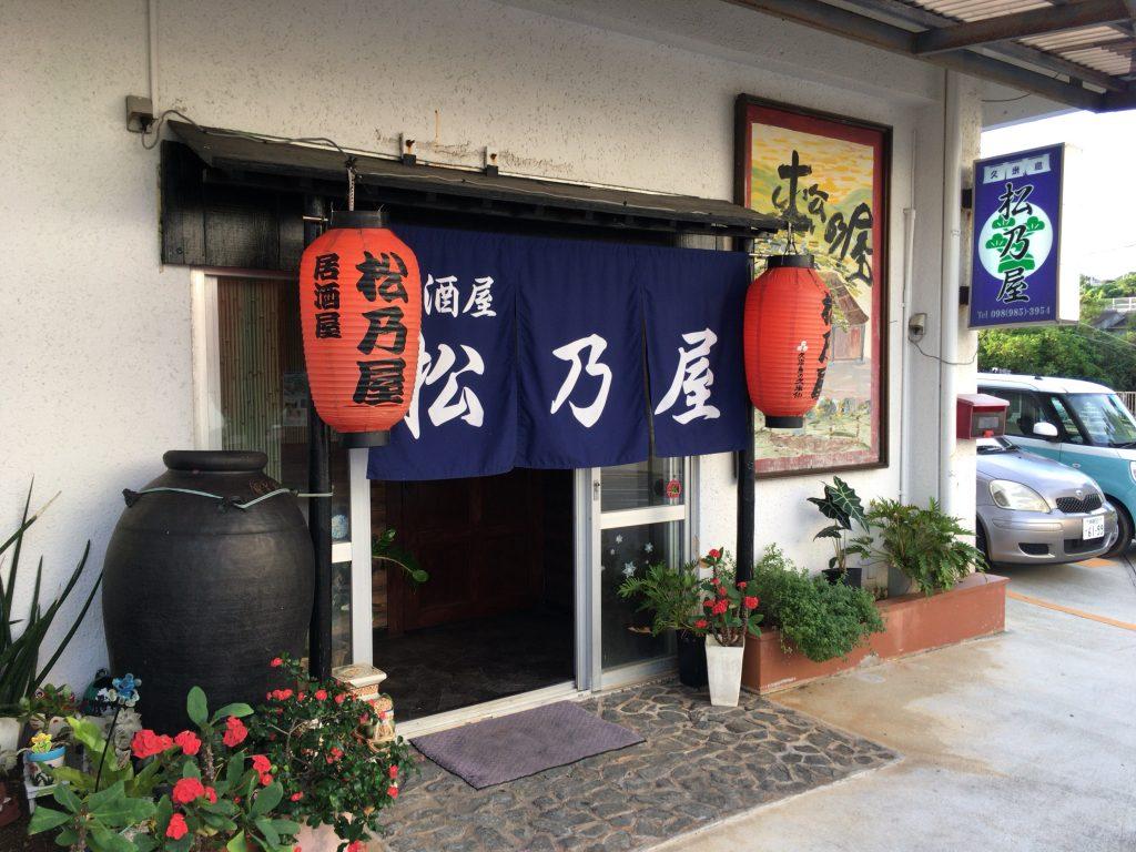 「松乃屋」入り口