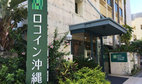 「ロコイン沖縄」外観