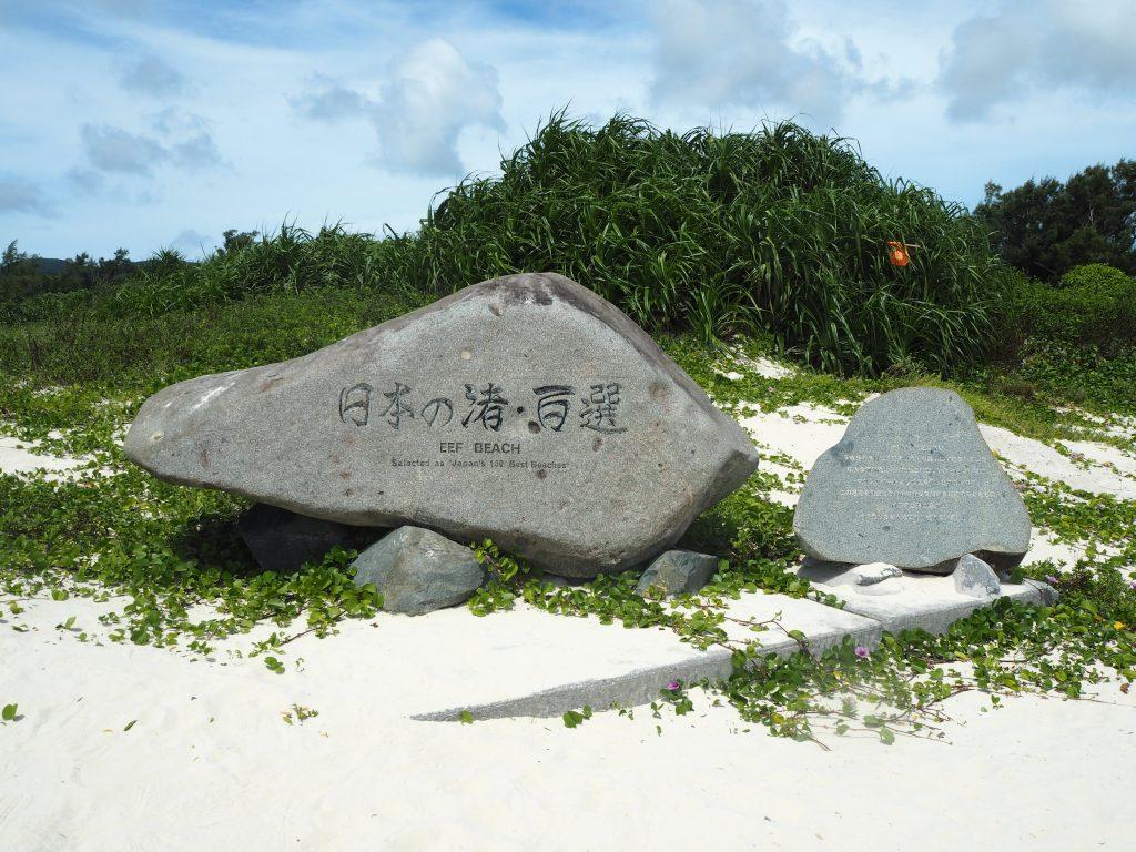 日本の渚百選の碑