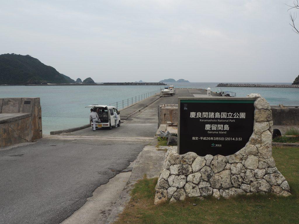 漁船が停泊している慶留間港。漁師が多いのだろうか