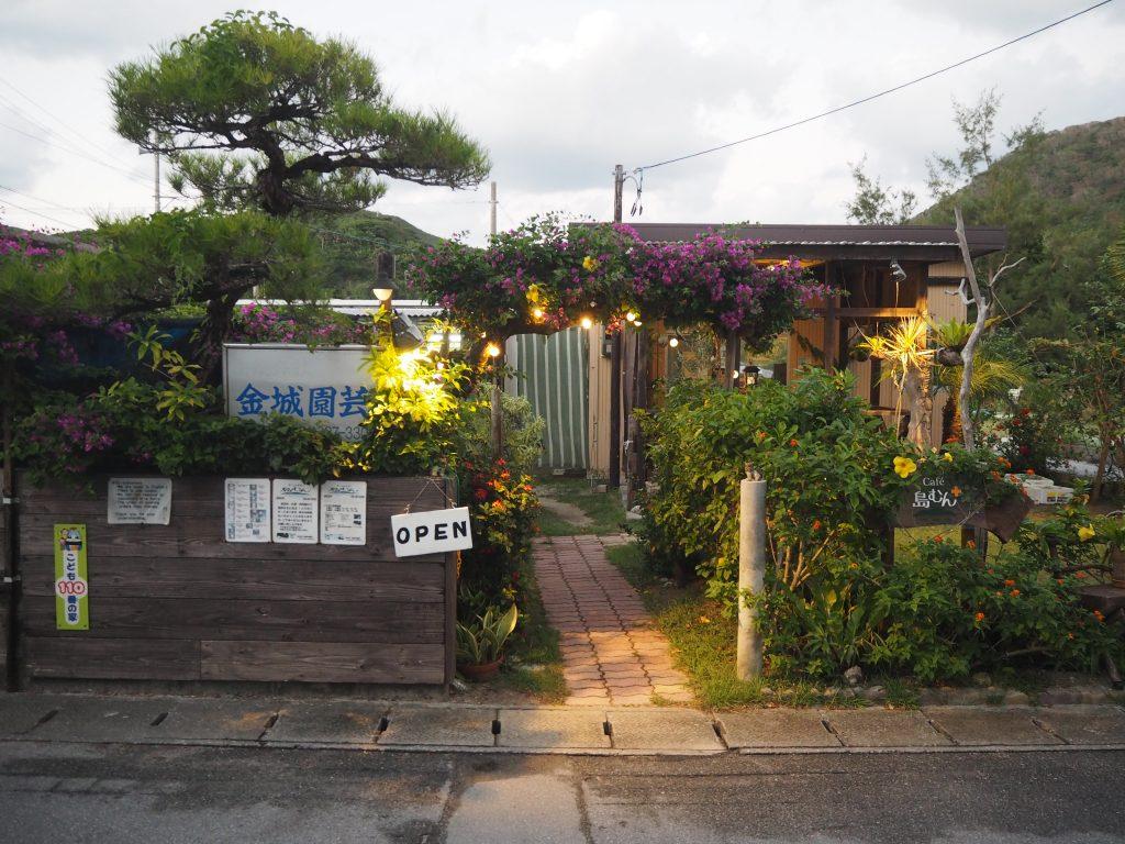 「café島むん+」外観。阿波連小学校の目の前にある