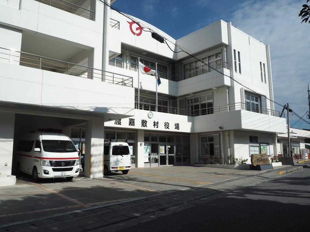 立派な建物の渡嘉敷村役場