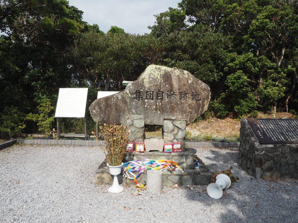 集団自決跡地の碑