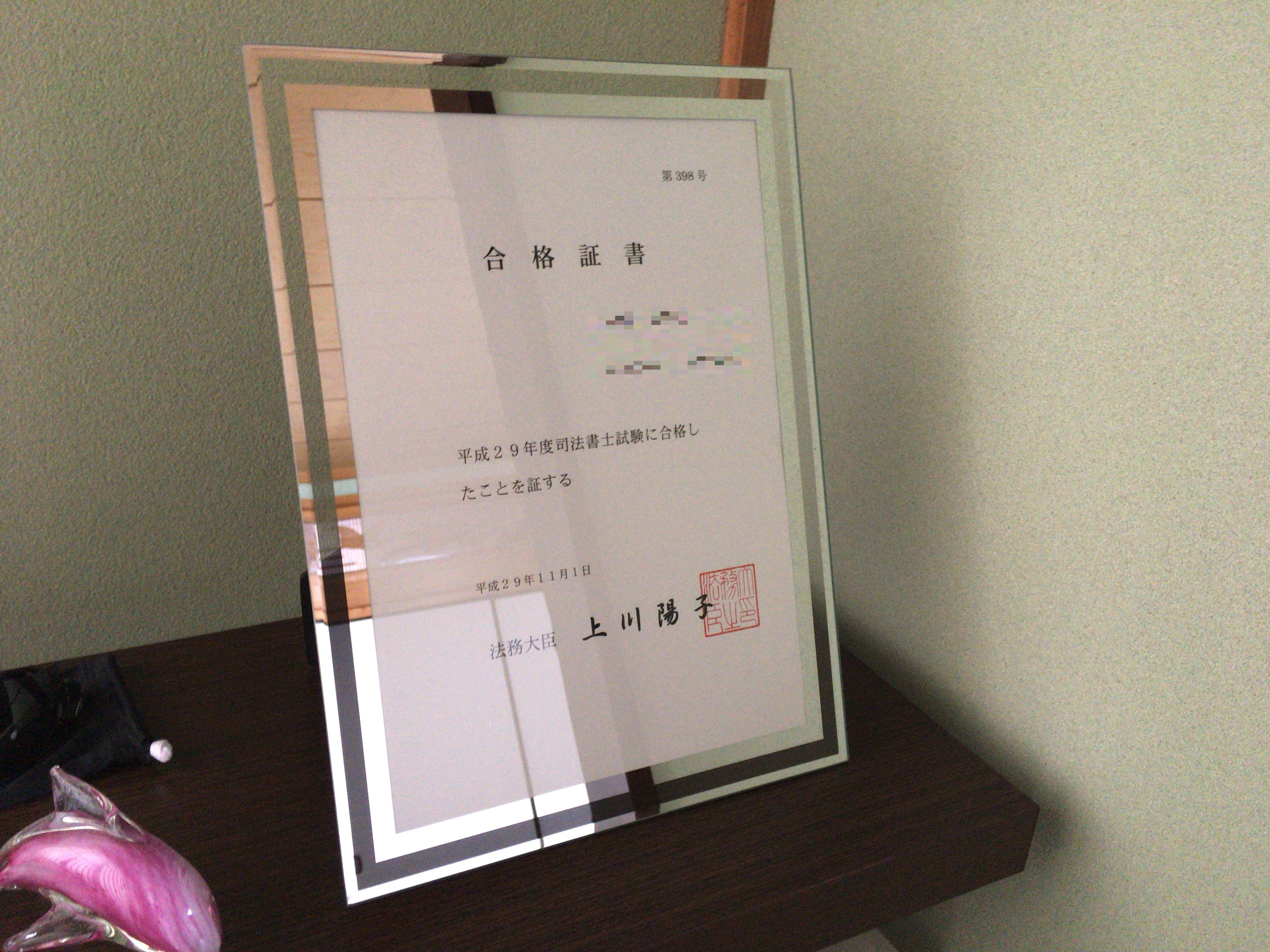 ガラスの額縁に映える司法書士試験の合格証書