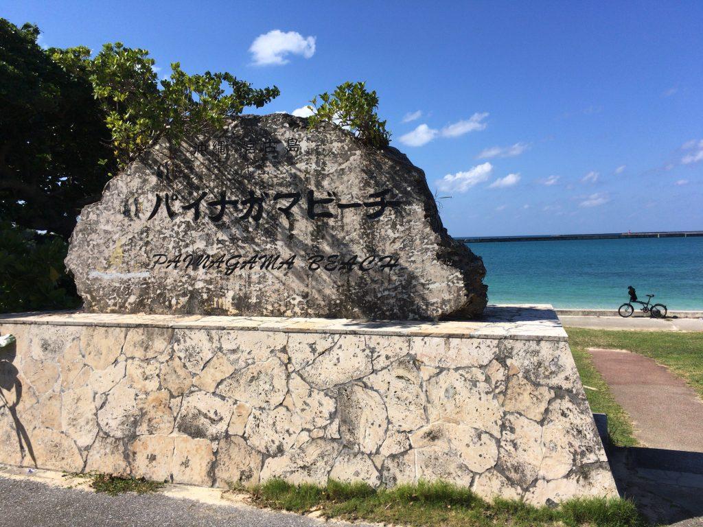 パイナガマビーチの入り口。大きな石が目印